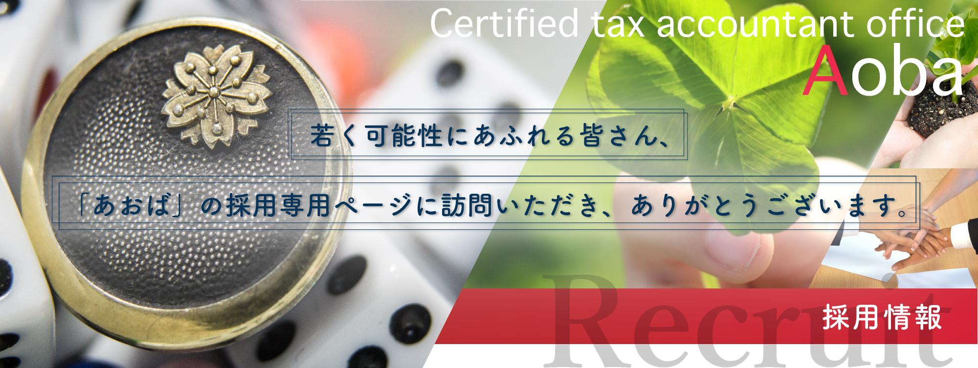 税理士法人あおばのトップメインの画像